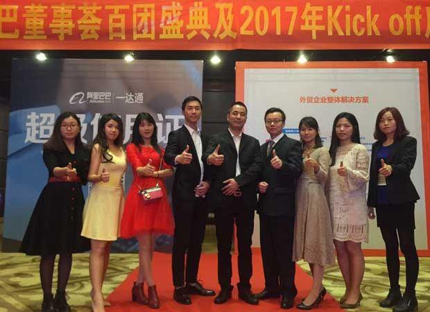 Leeyin Team at Alibaba Awards Ceremony